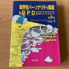 """Thumbnail of """"境界性パーソナリティ障害=BPD : はれものにさわるような毎日をすごしている…"""""""