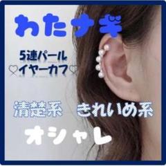 "Thumbnail of ""パールイヤーカフ 5連 わたナギ 多部未華子 片耳 高級感"""