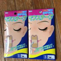 """Thumbnail of """"おやすみマウステープ"""""""