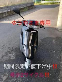 """Thumbnail of """"ディオAF18初期型"""""""