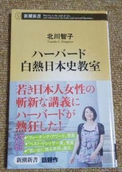 """Thumbnail of """"◆ハーバード白熱日本史教室"""""""