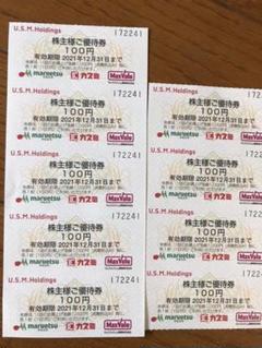 "Thumbnail of ""ユナイテッド スーパー株主優待券 マルエツ カスミ 900円分"""