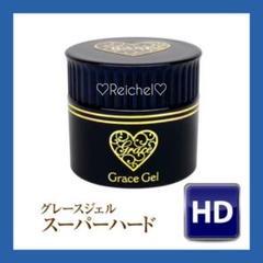 "Thumbnail of ""即購入OK♪♡新品♡ グレースジェル スーパーハード 15ml"""