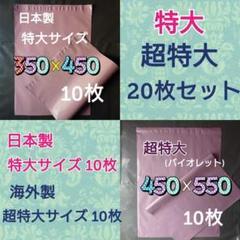 "Thumbnail of ""【2種類20枚】特大・超特大宅配ビニール袋 セット"""