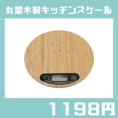 """Thumbnail of """"[丸型 木製 キッチンスケール]測り デジタル 電子はかり 計量器 和風"""""""