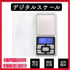 """Thumbnail of """"ポケットデジタルスケール キッチンスケール はかり 小型 コンパクト 電池付き"""""""