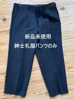 "Thumbnail of ""新品未使用 紳士 フォーマル セレモニー パンツ 礼服 ブラック 黒"""
