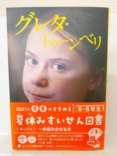 "Thumbnail of ""新品グレタ・トゥーンベリ2021年先生のすすめる夏休みすいせん図書"""