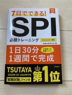 """Thumbnail of """"7日でできる!SPI必勝トレーニング"""""""