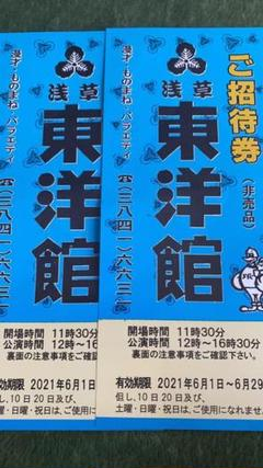 "Thumbnail of ""東洋館 チケット2枚"""