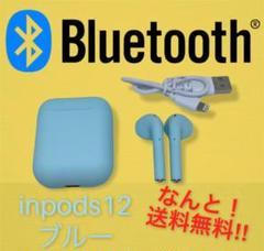 "Thumbnail of ""inpods12  ブルー Bluetoothイヤホン ワイヤレス #"""