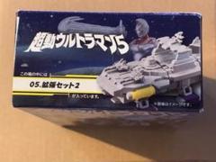 "Thumbnail of ""超動 ウルトラマン 5 拡張セット2"""
