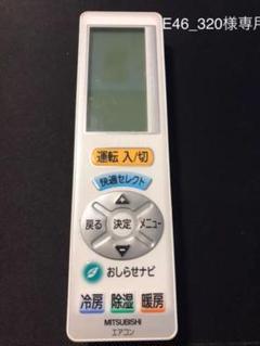 """Thumbnail of """"E46_320様専用 三菱 エアコンリモコン"""""""