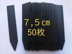 """Thumbnail of """"園芸用ラベル 7,5cm 黒色 ブラック 合計50枚セット 多肉植物"""""""