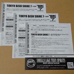 """Thumbnail of """"BiSH TOKYO BiSH SHiNE7 抽選応募 シリアルナンバー 3枚分"""""""