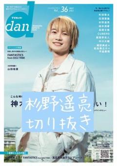 "Thumbnail of ""TVガイドdan vol_36 杉野遥亮 切り抜き"""