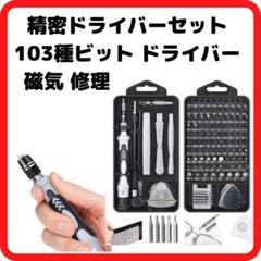 "Thumbnail of ""精密ドライバーセット 103種ビット ドライバー 磁気 特殊 修理 442"""