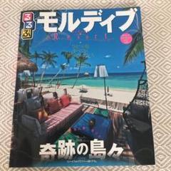 """Thumbnail of """"るるぶモルディブ"""""""