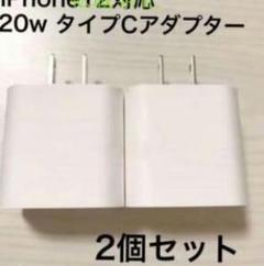 "Thumbnail of ""急速充電器 iPhone 20w タイプC アダプター 認定品 2個セット"""