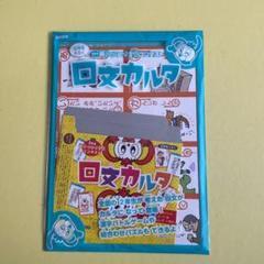 "Thumbnail of ""回文カルタ 進研ゼミ ふろく"""