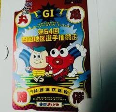 "Thumbnail of ""丸亀G1 QUOカード【即決可】"""