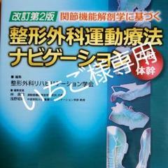 "Thumbnail of ""いちご様専用 関節機能解剖学に基づく整形外科運動療法ナビゲーション 上肢・体幹"""