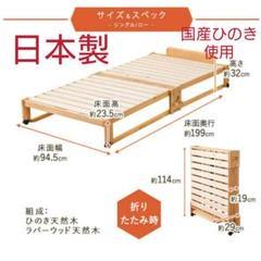 """Thumbnail of """"折り畳みベッド すのこベッド シングルベッド 国産 ひのき 中居木工 簡易ベッド"""""""