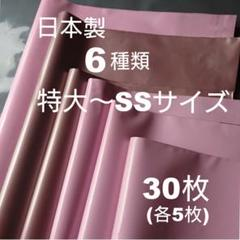 "Thumbnail of ""【日本製6種類30枚】特大~SSサイズ宅配ビニール袋お試しセット"""