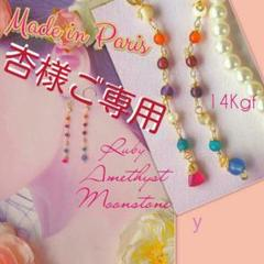 "Thumbnail of ""杏様ご専用 新品 14kgf★AAA ルビー 色々天然石ピアス 春紅色カラフル"""