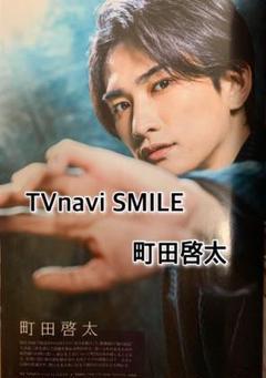 "Thumbnail of ""◆TVnavi SMILE【町田啓太】切り抜き"""