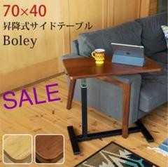 """Thumbnail of """"Boley 昇降式サイドテーブル NA/WAL"""""""