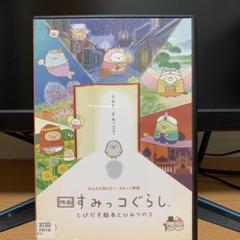 "Thumbnail of ""映画 すみっコぐらし とびだす絵本とひみつのコ (レンタル落ちDVD)"""