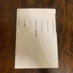 メルカリ - 旋風(かぜ)の荒鷲 海鷲の艦隊最後の死闘 【文学/小説 ...
