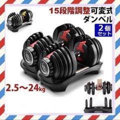 "Thumbnail of ""【送料無料】可変式 ダンベル 24kg × 2個 トレーニンググローブ セット"""