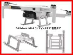 "Thumbnail of ""DJI Mavic Mini ランディングギア 着陸ガード A"""