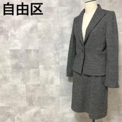 """Thumbnail of """"自由区 セットアップ スカートスーツ 38 グレー 1B  ツイード 日本製"""""""