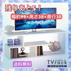 """Thumbnail of """"テレビ台 テレビボード テレビスタンド   TVボード テレビラック"""""""