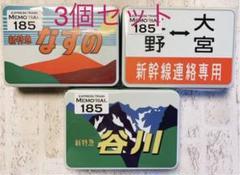 未開封 185系メモリアルお菓子BOX  3缶 コンプリートセット