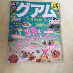 """Thumbnail of """"るるぶグアム '20 ちいサイズ"""""""