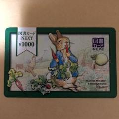 "Thumbnail of ""新品未使用 図書カード 1000円分"""