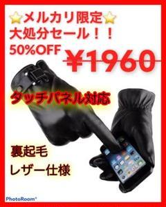 "Thumbnail of ""大セール!【レザー手袋】※タッチパネル対応 裏起毛 防水"""