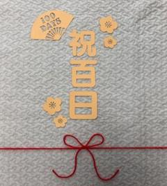 "Thumbnail of ""祝百日 100日記念 お食い初め レターバナー 熨斗 扇"""