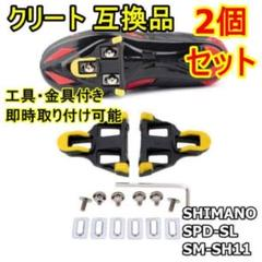 "Thumbnail of ""互換クリート 自転車 シマノ 互換 クリート SPD-SL 黒 黄色 自転車"""
