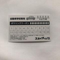 """Thumbnail of """"スガイディノス ディノスボウル 20回無料チケット 12,400円相当"""""""
