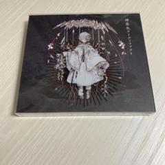 "Thumbnail of ""神楽色アーティファクト 初回限定盤B"""