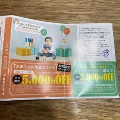"Thumbnail of ""【即対応可】たまひよの写真スタジオ 最大7000円オフ クーポン"""