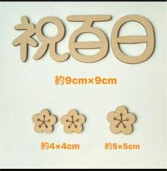 "Thumbnail of ""祝百日セット"""