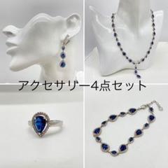 """Thumbnail of """"超豪華デザイン 宝石モチーフ アクセサリーセット 925"""""""