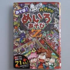 """Thumbnail of """"あそぼ!おばけのめいろあそびZ"""""""