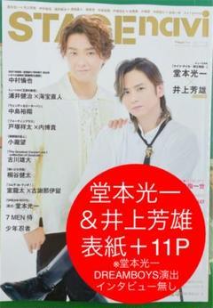 "Thumbnail of ""【切り抜き】STAGEnavi vol.58 堂本光一&井上芳雄"""